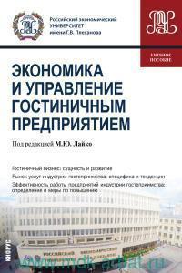 Экономика и управление гостиничным предприятием : учебное пособие