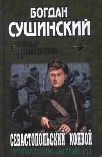 Севастопольский конвой : роман