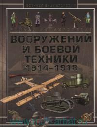 Полная энциклопедия вооружений и боевой техники, 1914-1918