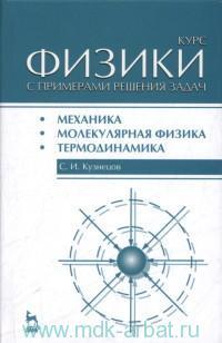 Курс физики с примерами решения задач. Ч.1. Механика. Малекулярная физика. Термодинамика : учебное пособие