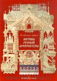 Мотивы русской архитектуры : по страницам журнала