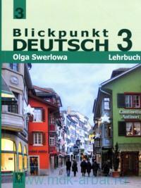 Немецкий язык. В центре внимания немецкий 3 : учебник немецкого языка для 9-го класса общеобразовательных учреждений = Blickpunkt Deutsch 3 : Lehrbuch