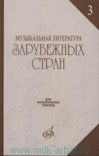Музыкальная литература зарубежных стран : учебное пособие для музыкальных училищ. Вып.3