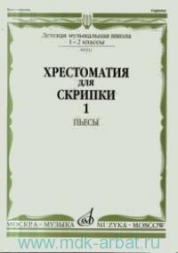 Хрестоматия для скрипки : 1-2-й классы ДМШ. Ч.1 (№ 1-71). Пьесы