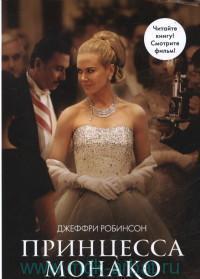 Принцесса Монако : биография