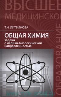 Общая химия : задачи с медико-биологической направленностью