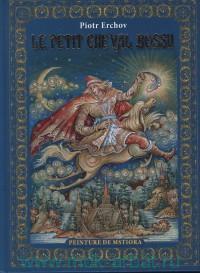 Le Petit Cheval Bossu = Конек-горбунок
