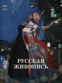 Русская живопись, 1900-1910