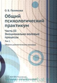 Общий психологический практикум. Ч.3. Эмоционально-волевые процессы. Т.1 : сборник диагностических процедур