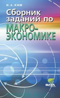 Сборник заданий по макроэкономике : для студентов вузов и учащихся 10-11-го классов (углубленный уровень)