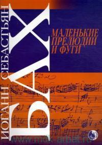 Маленькие прелюдии и фуги для фортепиано