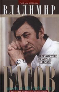 Владимир Басов : в режиссуре, в жизни и любви