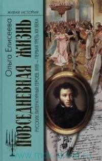 Повседневная жизнь русских литературных героев. XVIII - первая треть XIX века