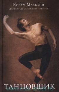 Танцовщик : роман
