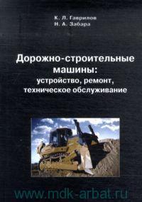 Дорожно-строительные машины : устройство, ремонт, техническое обслуживание : учебное пособие