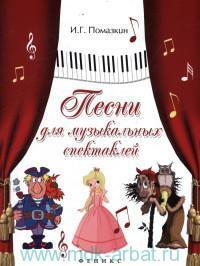 Песни для музыкальных спектаклей