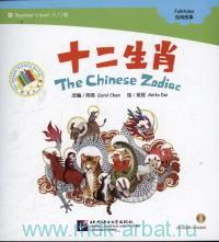 The Chinese Zodiac : Beginner's Level : Chinese Graded Readers