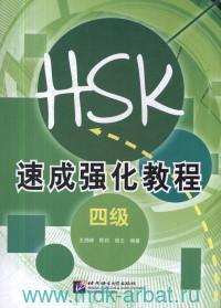 A Short Intensive of New HSK : Level 4 = Интенсивный курс подготовки к обновленному экзамену HSK : уровень 4