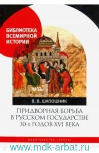 Придворная борьба в Русском государстве 30-х годов XVI века