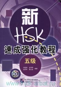 A Short Intensive Course of New HSK : Level 5 = Интенсивный курс подготовки к обновленному экзамену HSK : уровень 5