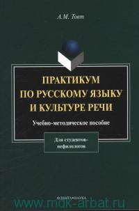 Практикум по русскому языку и культуре речи (для студентов-нефилологов) : учебно-методическое пособие