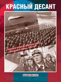 Красный десант : советские воздушно-десантные войска в предвоенный период, 1930-1941
