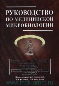 Руководство по медицинской микробиологии. Кн.3. Т.2. Оппортунистические инфекции : клинико-эпидемиологические аспекты