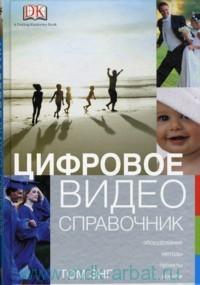 Цифровое Видео : справочник