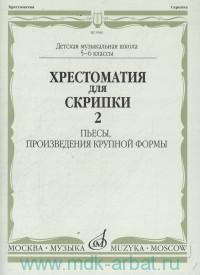 Хрестоматия для скрипки : 5-6-й классы ДМШ. Ч.2 (№21-30). Пьесы, произведения крупной формы