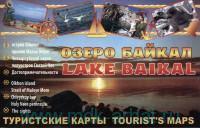 Озеро Байкал : туристские карты : М 1:1 050 000 = Lake Baikal : Tourist`t Maps : остров Ольхон, пролив Малое Море, Чивыркуйский залив, полуостров Святой Нос, достопримечательности