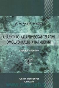 Аналитико-катартическая терапия эмоциональных нарушений : учебное пособие
