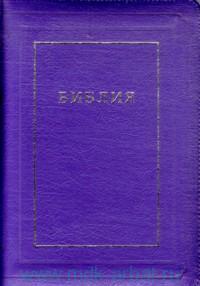 Библия : книга Священного писания Ветхого и Нового Завета. Канонические.