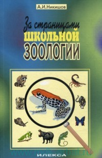 За страницами школьной зоологии : книга для учащихся