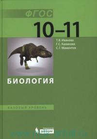 Биология : учебник для 10-11-го классов : базовый уровень (ФГОС)