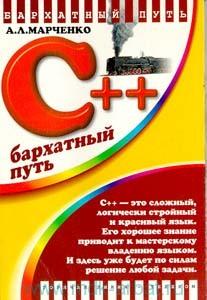C++. Бархатный путь