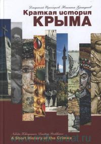 Краткая история Крыма = A short history of the Crimea