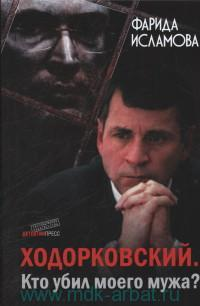 Ходорковский. Кто убил моего мужа?