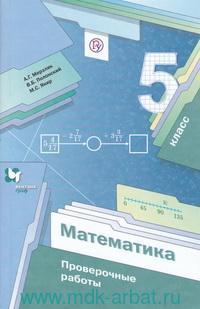 Математика : 5-й класс : проверочные работы : пособие для учащихся общеобразовательных организаций