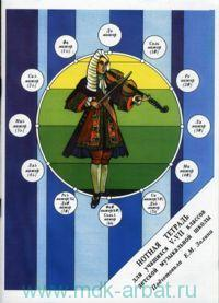 Нотная тетрадь для учащихся 5-7-го классов детской музыкальной школы