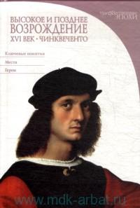 Высокое и позднее возрождение. XVI век : Чинквеченто