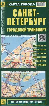 Санкт-Петербург. Городской транспорт : карта города : план города : М 1:50 000, центр города: М 1:25 000 : артикул Кр165п