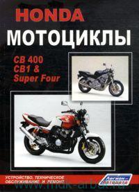 Honda : Мотоциклы CB400 CB1 & Super Four : Устройство, техническое обслуживание и ремонт