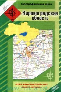 Кировоградская область : топографическая карта : М 1:200 000