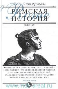 Римская история в лицах. В 3 кн. Кн.1. Республика