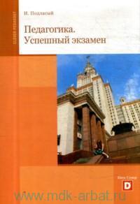 Педагогика : успешный экзамен : учебное пособие для студентов высших учебных заведений