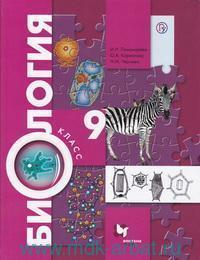 Биология : 9-й класс : учебник