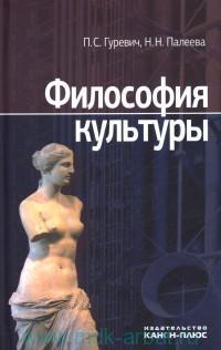 Философия культуры : монография