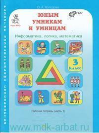 Юным умникам и умницам : 3-й класс : задания по развитию познавательных способностей (8-9 лет) : информатика, логика, математика : рабочие тетради : в 2 ч.