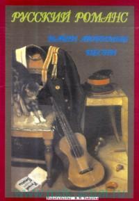 Русский романс : для голоса с аккомпанементом гитары и фортепиано