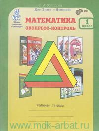 Математика. Экспресс-контроль : 1-й класс : рабочая тетрадь (ФГОС)